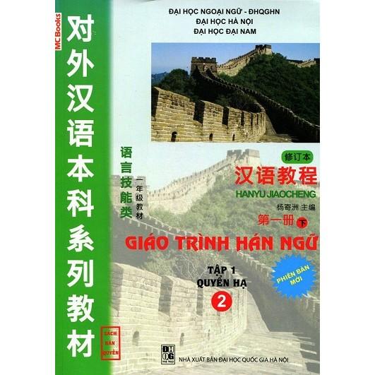 Sách - Giáo Trình Hán Ngữ - Tập 1: Quyển Hạ 2 (kèm CD hoặc app)