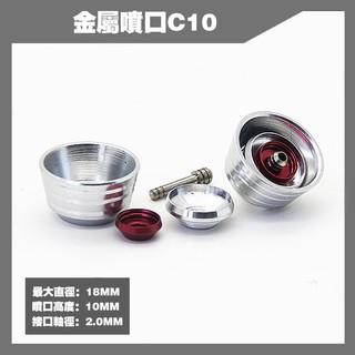 Phụ Kiện Mod – Metal Part – Ống xả kim loại C10 * 2 cái (Metallic Air Vents Thruster C10 * 2units)