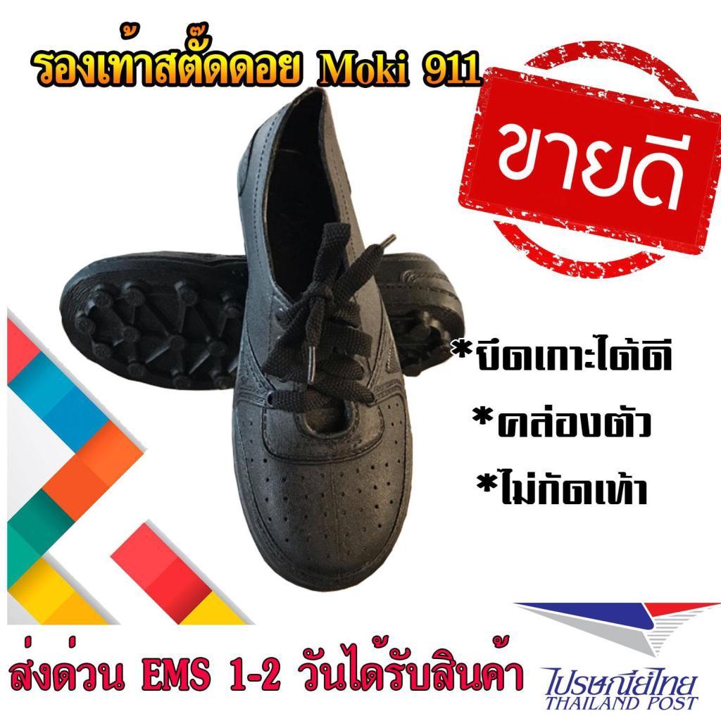 รองเท้าผู้ชาย รองเท้ายาง สตั๊ดดอย มีปุ่ม ถูกที่สุด เก็บเงินปลายทางได้องเท้าผู้ชาย รองเท้ายาง สตั๊ดดอย มีปุ่ม ถูกที่สุด เ