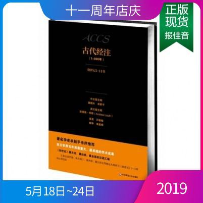 Lm09vn wholesale genuine books: ancient scriptures 1 (Genesis 1-11 chapter) new