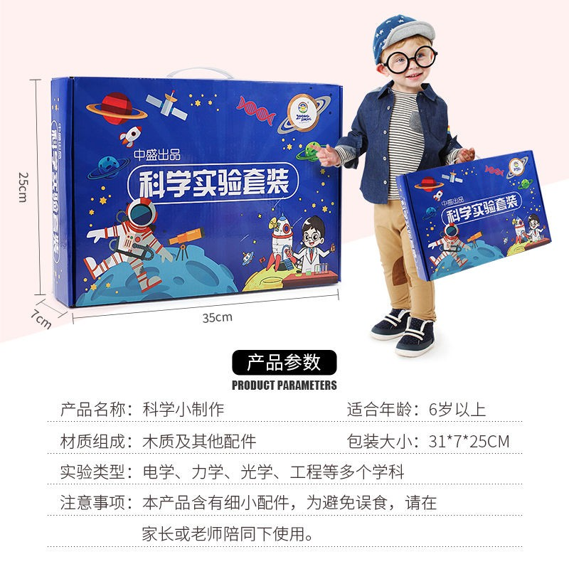 【happylife】Stem science small experiment equipment set primary school students diy handmade small invention materials 1-6 grade toys [posted on March...