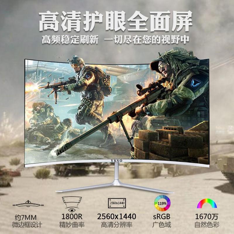 Màn hình viền hẹp cong mới 24 inch 27 32 HD Trò chơi Máy tính để bàn 2K Liquid Crystal Hiển thị