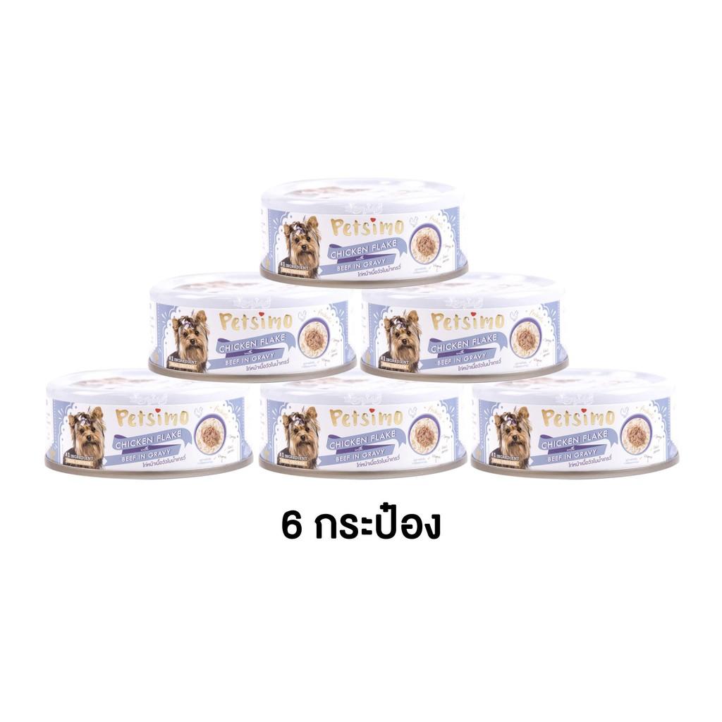 6 กระป๋อง - Petsimo เพ็ทซิโม่ อาหารสุนัขแบบเปียก สูตรไก่หน้าเนื้อวัวในน้ำเกรวี่ (แบบกระป๋อง)(85g)