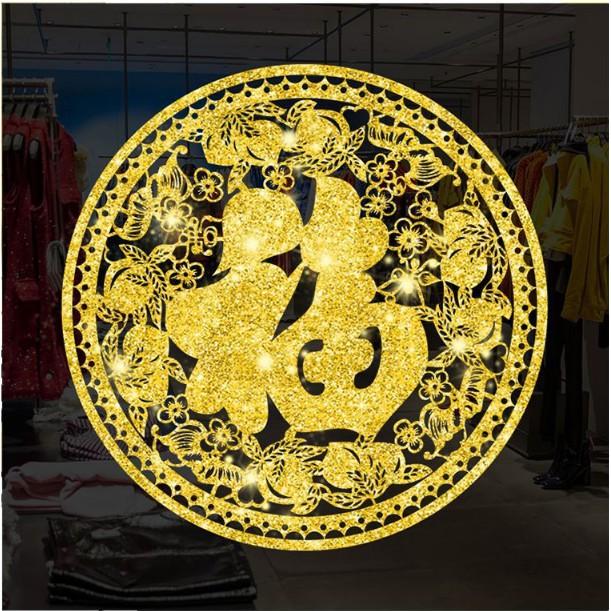 Decal trang trí tết - Vòng tròn Chữ lớn viền hoa lá nhũ vàng