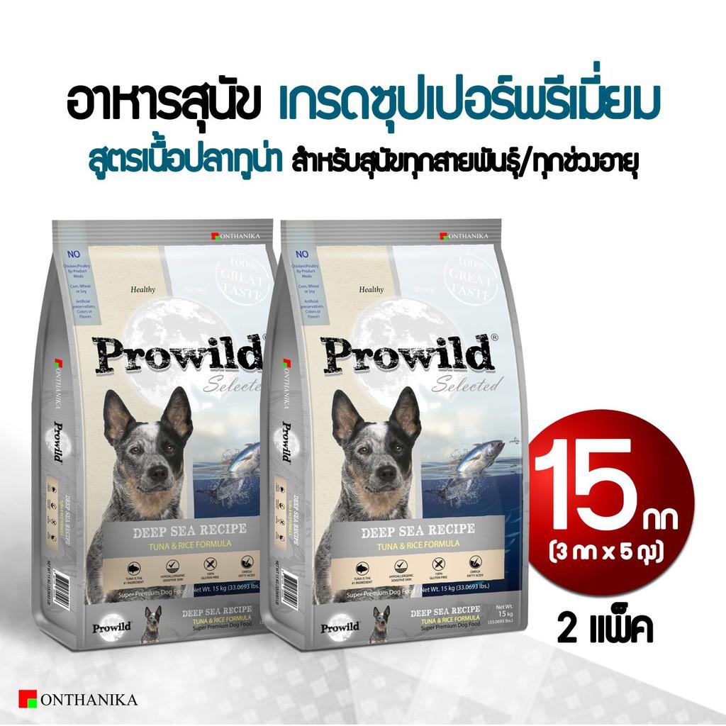 โปรไวลด์ ซีเล็คเต็ด ดีพซี ทูน่าและข้าว สำหรับสุนัขทุกสายพันธุ์/ทุกช่วงวัย15 กก