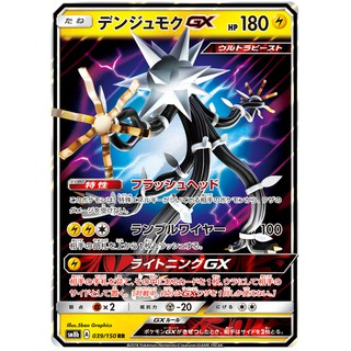 TCG Card – Thẻ hình Xukritree GX