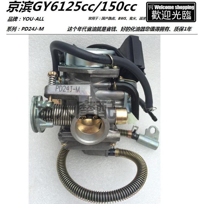bộ chế hòa khí cho xe máy gy6125 150 - 22259512 , 3702229573 , 322_3702229573 , 714900 , bo-che-hoa-khi-cho-xe-may-gy6125-150-322_3702229573 , shopee.vn , bộ chế hòa khí cho xe máy gy6125 150