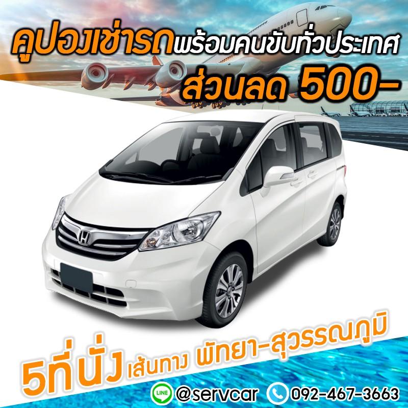 คูปองเช่ารถพร้อมคนขับ (5ที่นั่ง) ส่วนลด 500 บาท เส้นทาง พัทยา-สุวรรณภูมิ คนขับมีมารยาทและขับรถปลอดภัยตลอดเส้นทาง