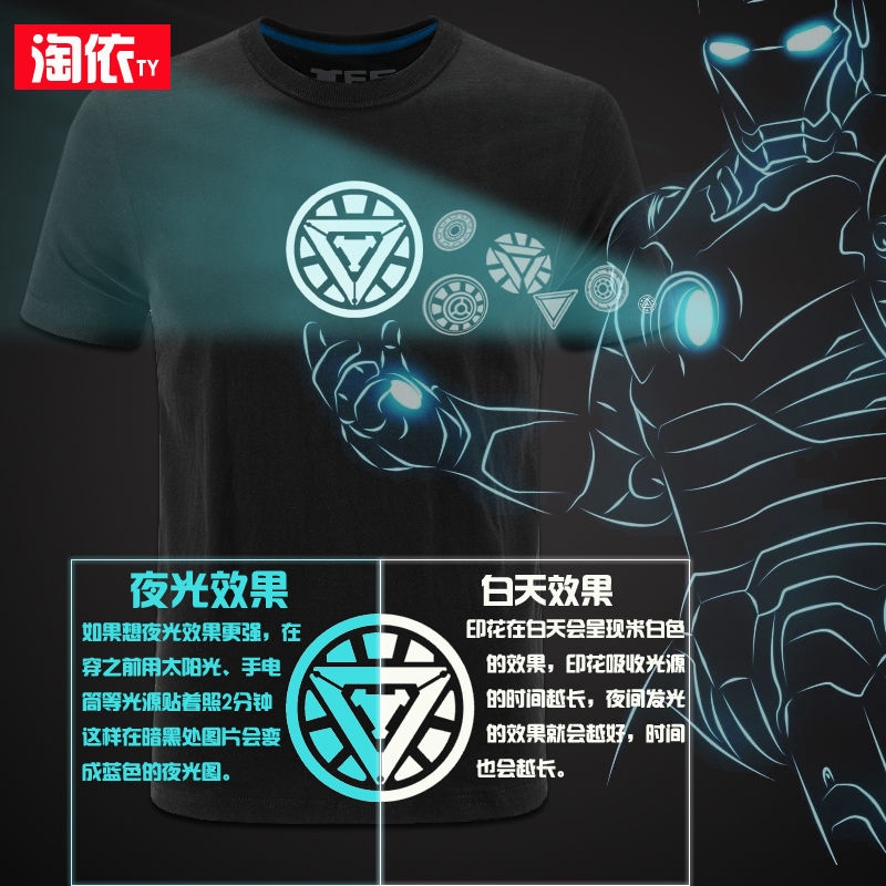 Avengersஐ❃♘Iron Man T-shirt men's Pure Cotton Avengers Alliance short-sleeved night Guangfu 4 fluorescent light clothin