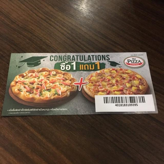 [Voucher] พิซซ่า Pizza