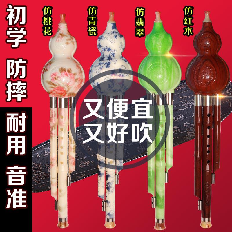 Children's Day ◈■♕Rubber Beginner gourd Silk C downgrade b tune student adult musical instrument Yunnan Yue Factory Di