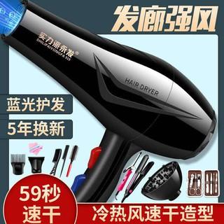 Salon tóc mạnh gió tiêu cực máy thổi lực nhà lớn sinh vật ký túc xá câm cắt tóc cửa hàng máy sấy tóc nóng và điện thumbnail