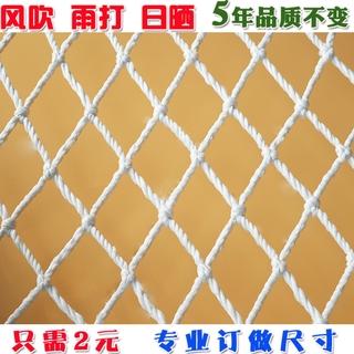 Mạng lưới an toàn xây dựng trẻ em cầu thang ban công lưới bảo vệ lưới nylon dây lưới lưới chống rơi lưới cách ly lưới ch thumbnail
