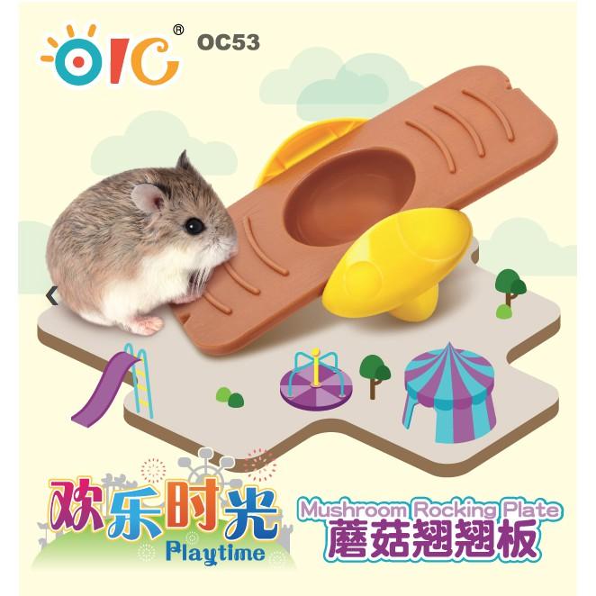 OIC ไม้กระดกหัวเห็ด ของเล่นหนูแฮมสเตอร์ ไจแอ้นท์เล่นได้ (OC53)