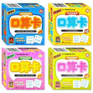 Bộ 4 Hộp 20-50 / 100 Thẻ Học Toán Cho Bé