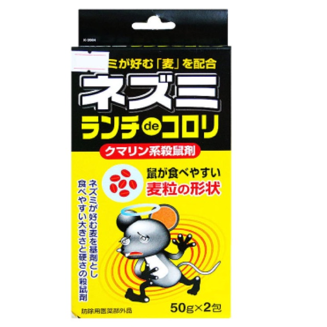 Thuốc diệt chuột 2 gói Kokubo 50g (Vàng)
