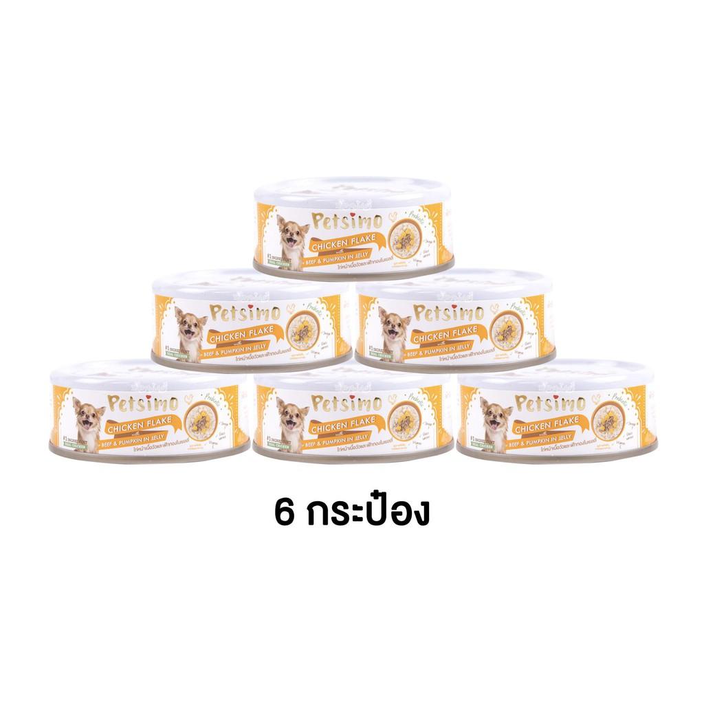 6 กระป๋อง - Petsimo เพ็ทซิโม่ อาหารสุนัขแบบเปียก สูตร ไก่หน้าเนื้อวัวและฟักทองในเยลลี่ (แบบกระป๋อง)(85g)