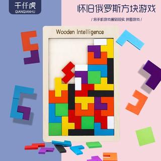Đồ chơi giáo dục bằng gỗ cho trẻ em Tetris giáo dục sớm xây dựng khối bé trai và bé gái 1-3-6 tuổi 4 câu đố học sinh