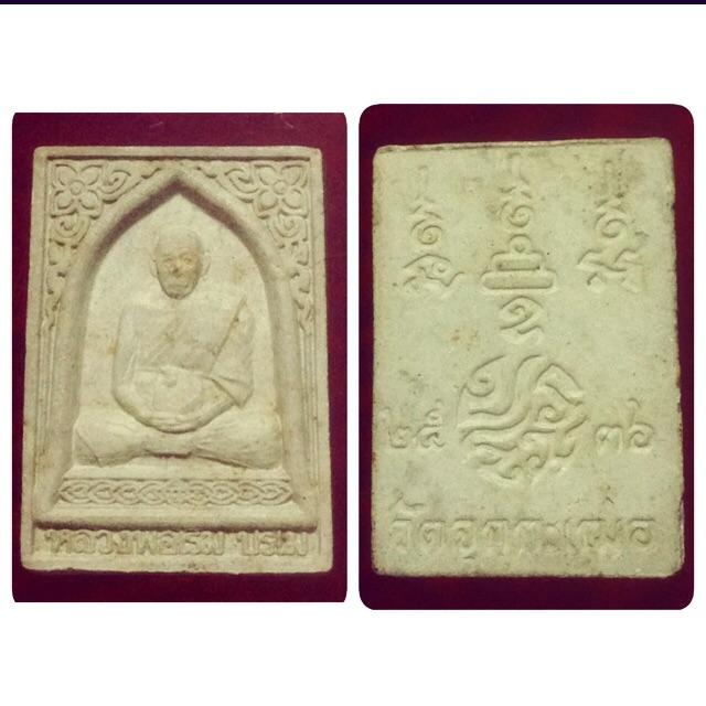 พระผงรูปเหมือนปรโม หลวงพ่อเริ่ม ปรโม วัดจุกกระเฌอ ชลบุรี ปี ๒๕๓๖