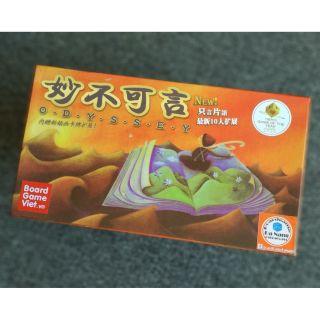 Boardgame DIXIT 1+2 ( NGƯỜI KỂ CHUYỆN)