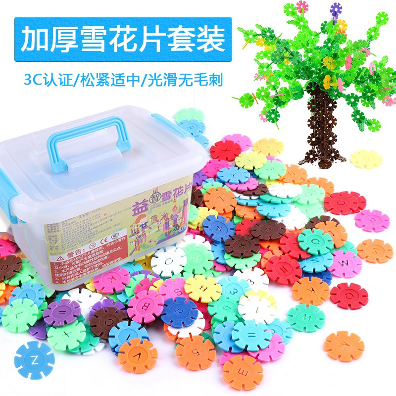 Thickened snowflake toy children's assembled building blocks large 3-6 years old intellectual development plastic plug t