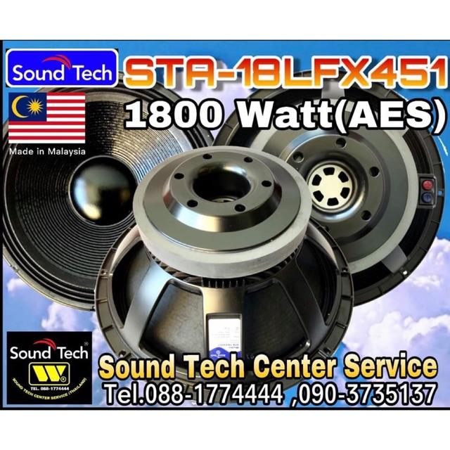 """ดอกลำโพง 18"""" ยี่ห้อ SoundTech Acoustic รุ่น STA-18LFX451"""