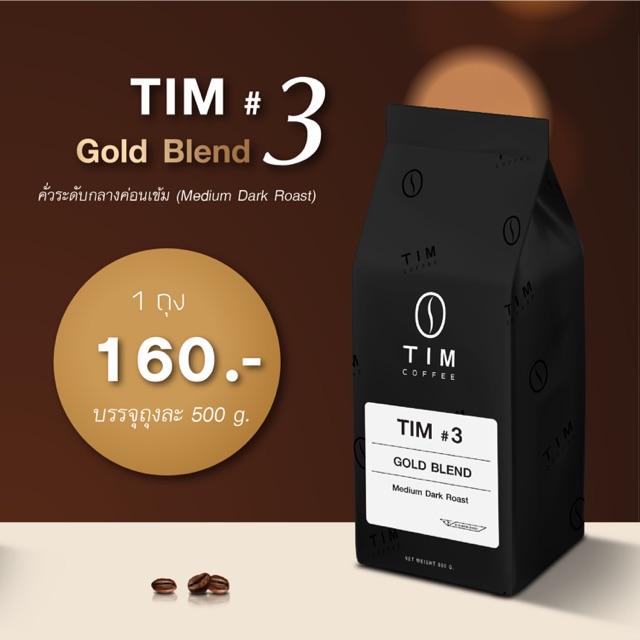 เมล็ดกาแฟคั่ว Tim#3 Gold Blend (500 กรัม) คั่วกลางค่อนเข้ม