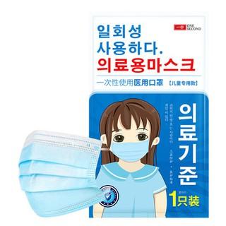 Children's medical surgical masks, doctors use disposable children, boys and girls, independent medical external HF