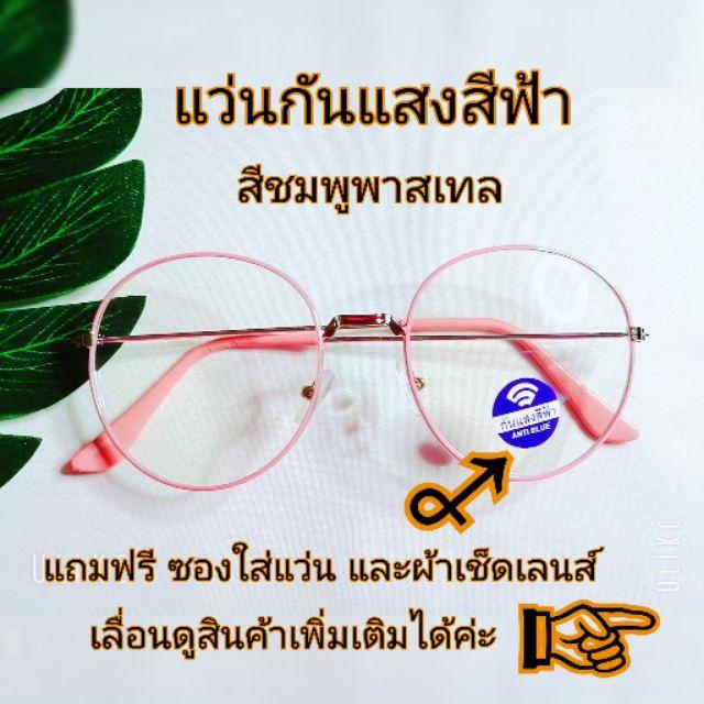 แว่นกรองแสง ราคาพิเศษ กรอบแว่นแฟชั่นยอดฮิต Korea Design Harry Potter