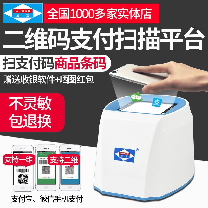 Aibo Q2 QR โค้ดสแกนเนอร์สแกนเนอร์สแกนแพลตฟอร์มการสแกนอุปกรณ์การชำระเงิน Alipay WeChat ลงทะเบียนเงินสดกล่องลงทะเบียนเงินส