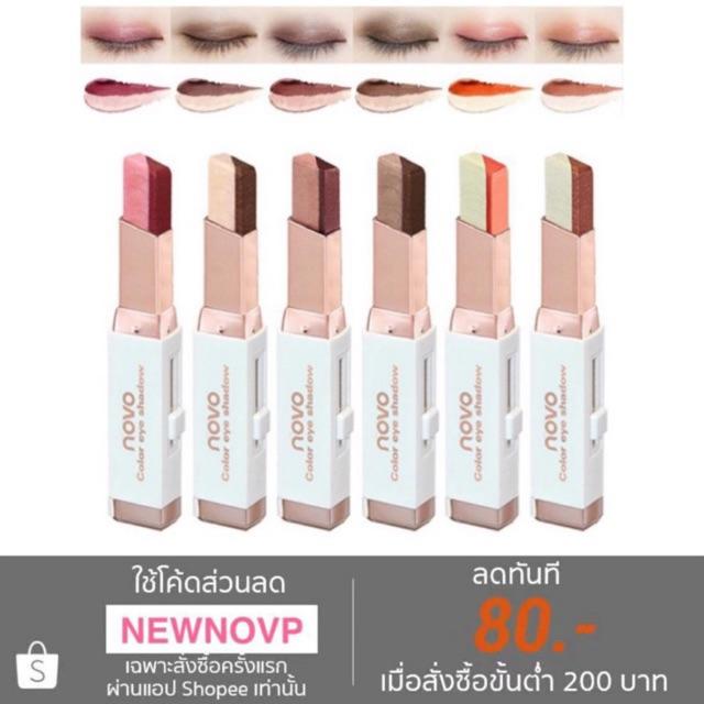 ส่งฟรี!!! (ครบทุกสี/พร้อมส่ง/ของแท้) อายแชโดว์ Novo EyeShadow Stick แต่งตาทูโทน