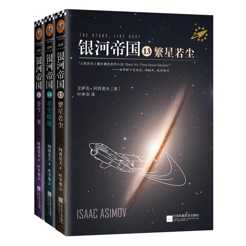 กาแล็กซี่จักรวรรดิ trilogy galaxy จักรวรรดิ