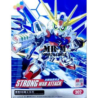Gundam SD STRONG WAR ATTACK