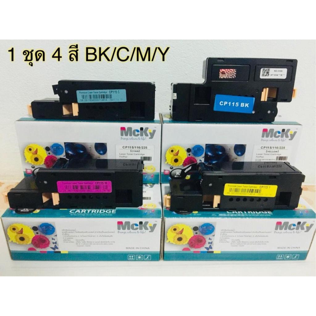 Printer Scanner Fuji Xerox หมึกพิมพ์เลเซอร์( Mcky toner) DocuPrint CP115W (ดำ,ฟ้า,เหลือง,แดง) สำหรับเครื่องปริ้นเตอร์ รุ
