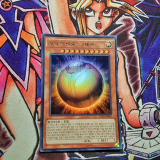 Thẻ bài Yugioh chính hãng | The winged dragon of RA – Sphere Mode | DP16 Ultra Rare