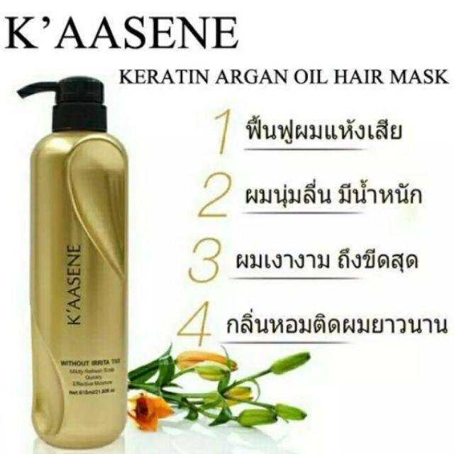 K'AASENE Keratin Argan Oil Hair Mask 618 ml คาซินี่ เคราติน เคลือบแก้ว อาร์แกนออยล์ แฮร์มาส์ค 618 มล.