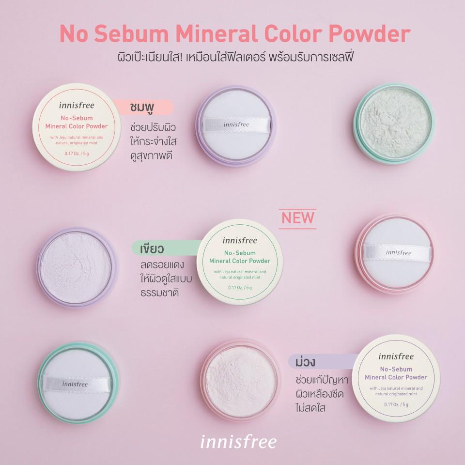 Phấn Phủ Kiềm Dầu Dạng Bột Khoáng Có Màu Innisfree No Sebum Mineral Color  Powder 5g - NEW 2020 | Shopee Việt Nam