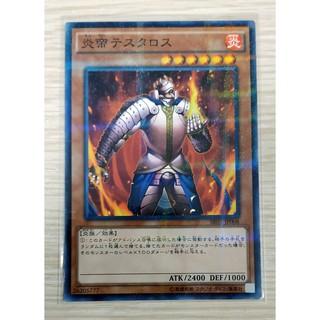 [Thẻ Yugioh] Thestalos the Firestorm Monarch