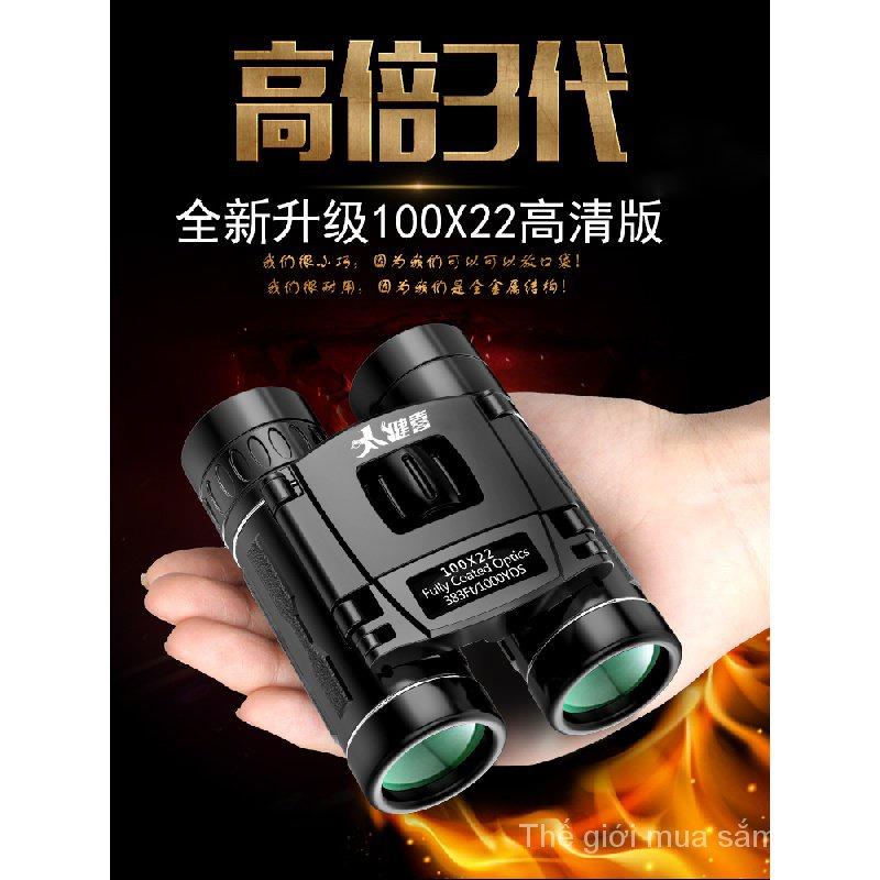 Jianxi Binoculars High-Power HD Night Vision Children Outdoor Professional Adult Concert Mobile Phone Military Telescope utv2