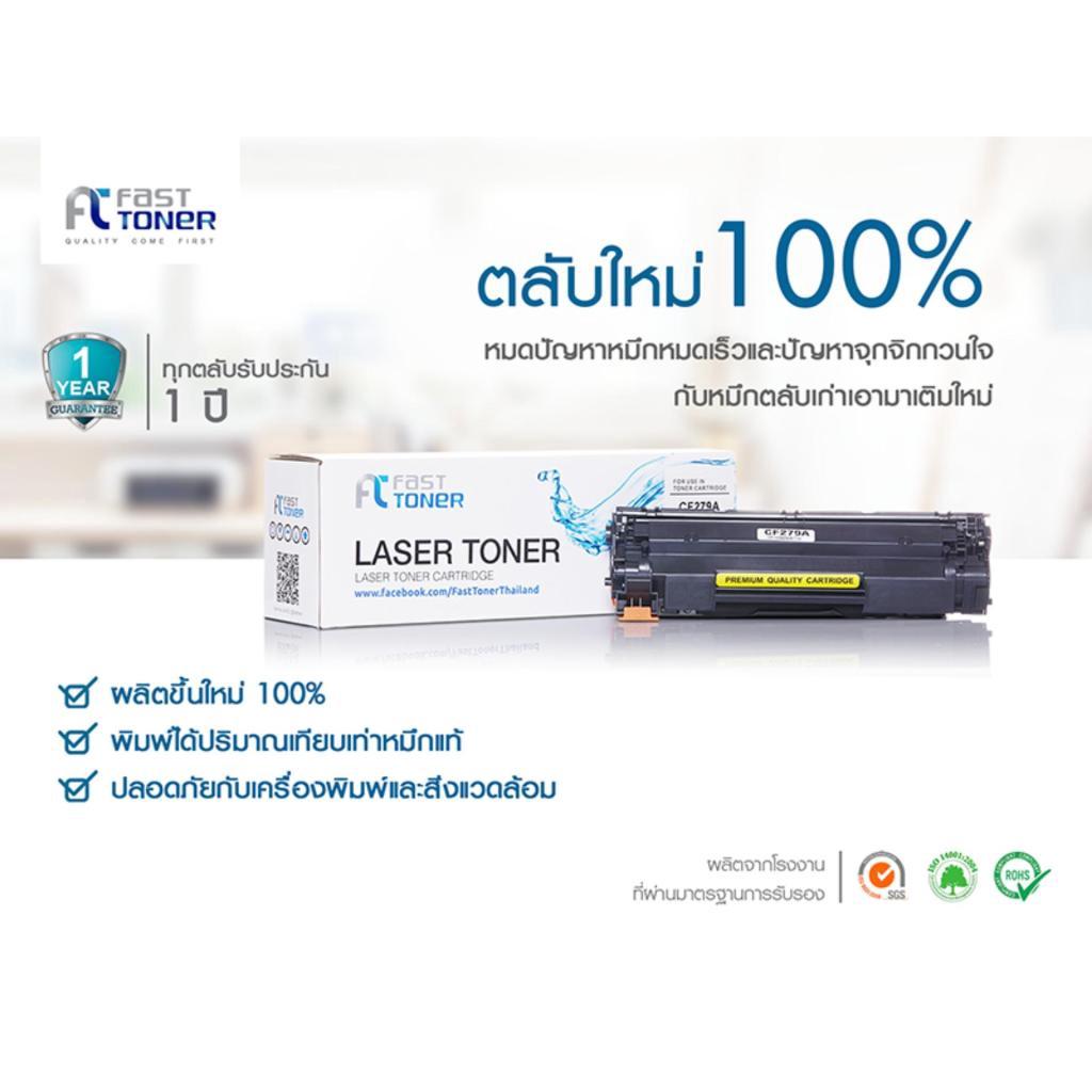 Printer Scanner Fast Toner สำหรับHP51A HP Q7551Arinter Scanner Fast Toner สำหรับHP51A HP Q7551A