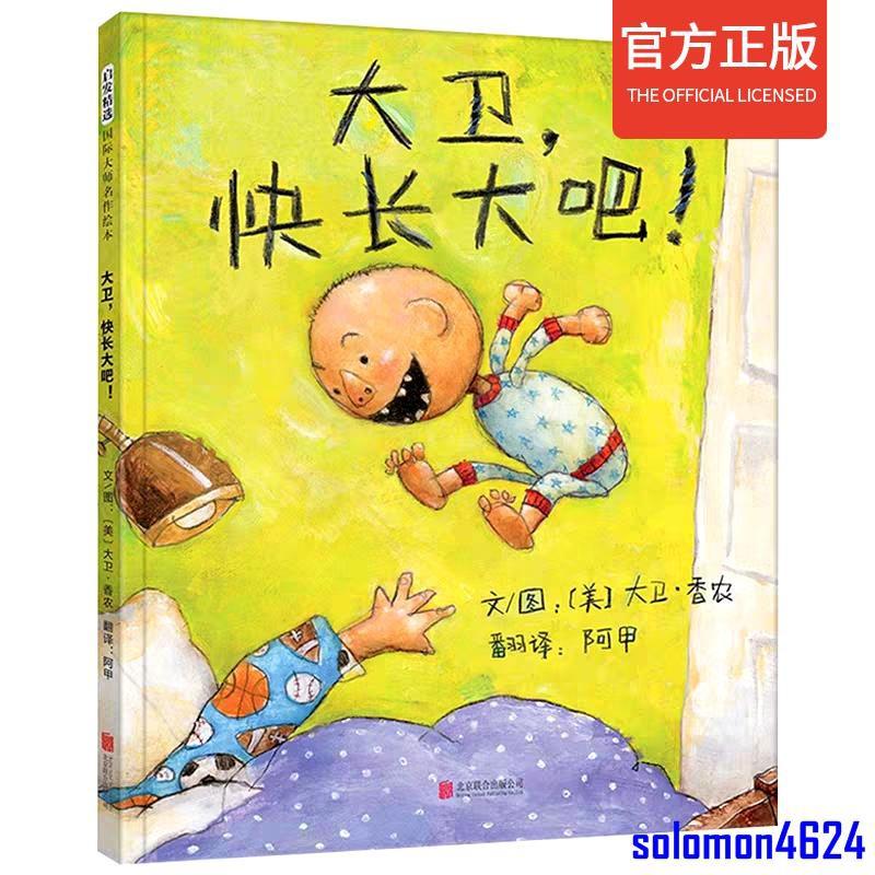 เดวิดด่วนอนุบาลยาวใหญ่ตรัสรู้หนังสือภาพ 2-6 ปีทารกเก่า