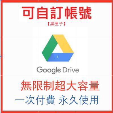GOOGLE ⭐️Ổ Đĩa Cứng Googledrive Onedrive