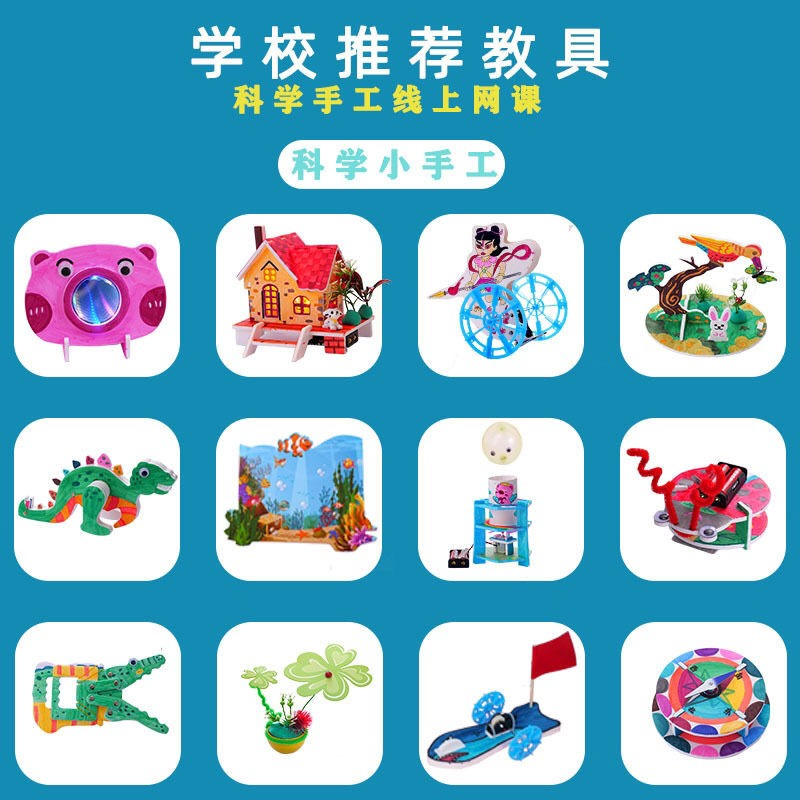 【happylife】Science and technology small production children science experiment set small invention puzzle stem manual work materials DIY toys