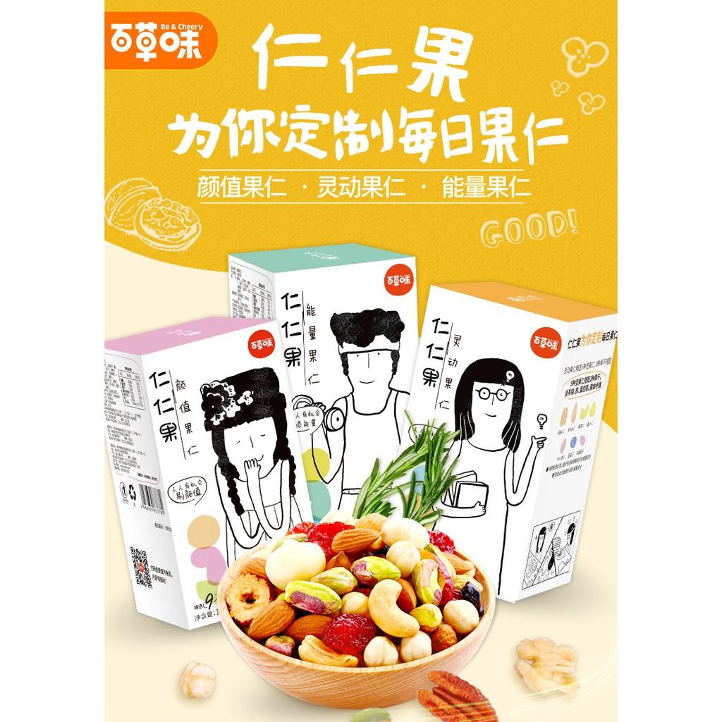 Hạt ngũ cốc tách vỏ mix các loại 770gr - M03