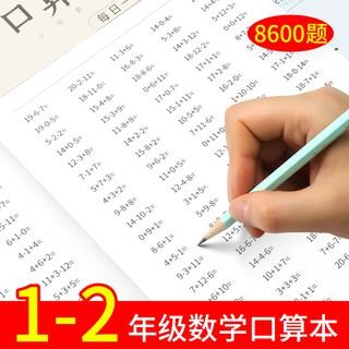Bộ 100 Thẻ Học Toán Cho Bé