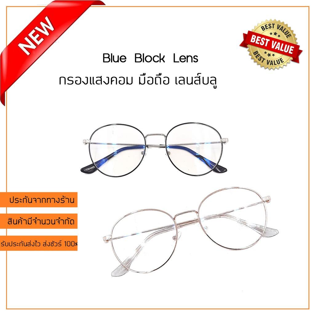 [ลดส่งท้ายปี!! มีจำนวนจำกัด] แว่นตากรองแสงคอม มือถือ เลนส์บลูบล็อก รุ่น 5051