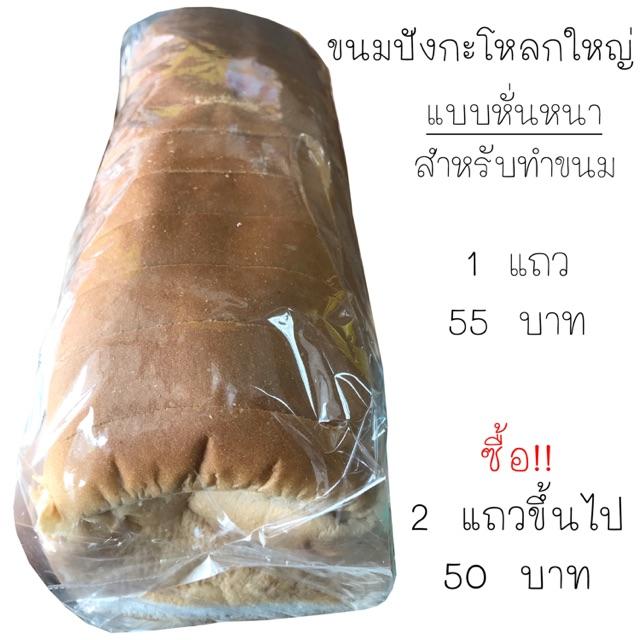 ขนมปังกะโหลกใหญ่ หั่นหนา สดใหม่