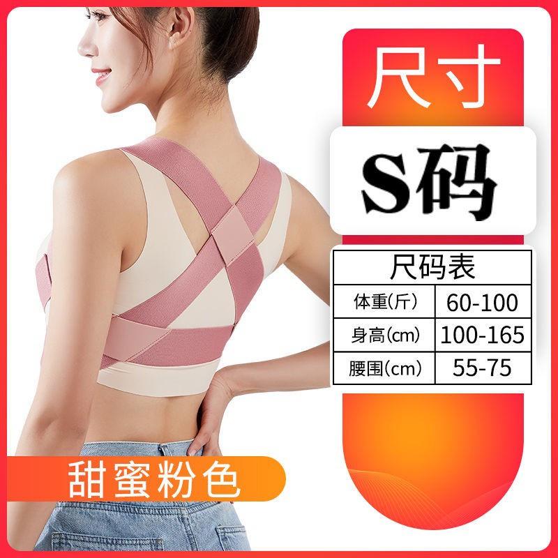 Zhang Yuqian Same Style Back Correction Band Female Adult Invisible Correction Belt Correction Posture Corrector Not Tight Breathable Beauty Back