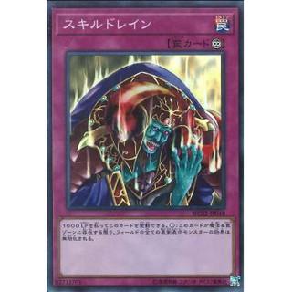 Skill Drain (RC02-JP048) (Super Rare)