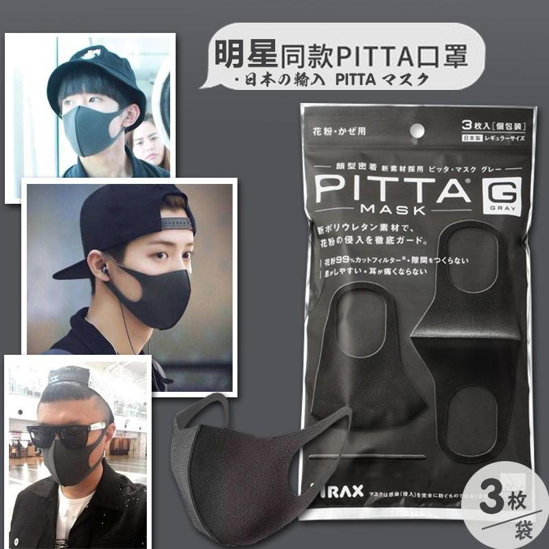 Pack 3 Khẩu Trang Nhật Bản Thông Minh Chống Bụi PITTA MASK
